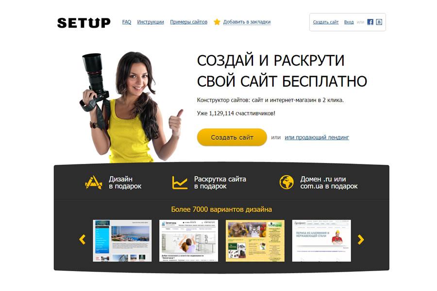 Создание сайта на бесплатных сервисах создание сайтов цена в волгограде